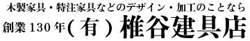 椎谷建具店:ロゴ