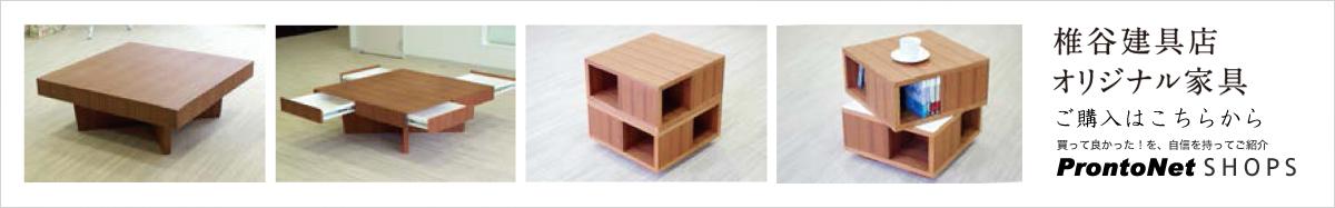 オリジナル家具|ネットショッピング|椎谷建具